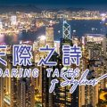 Soaring Tales Of Skylines Download Free PC Game Link