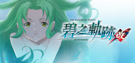 The Legend Of Heroes Ao No Kiseki KAI Download Free