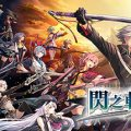 The Legend Of Heroes Sen no Kiseki 4 Download Free