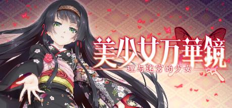 Bishojo Mangekyo Kotowari to Meikyu no Shojo Download