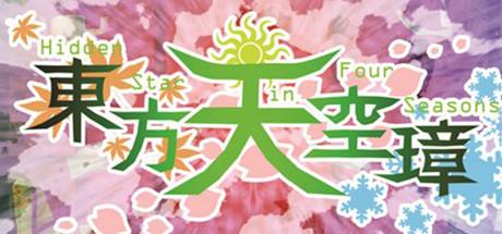 Touhou Tenkuushou Download Free PC Game Play Link